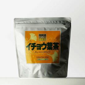 イチョウ葉茶(5g×48包入ティーバッグ) 陶陶酒本舗