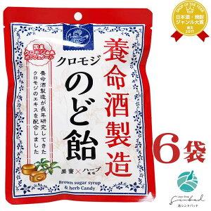 養命酒製造 クロモジのど飴 (64g×6袋) プレゼント 男性 女性 暑中見舞い 御中元