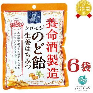養命酒製造 クロモジのど飴 生姜はちみつ (64g×6袋) プレゼント 男性 女性 父の日 御中元