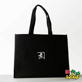 京屋酒造 甕雫極用手提げ袋【RCP】 父の日 お酒
