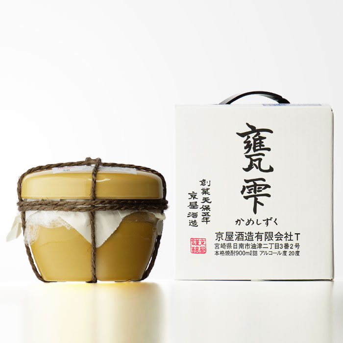 京屋酒造 「甕雫」 (かめしずく) 900ml 入手困難! 数量限定販売品 芋焼酎 【RCP】甕雫