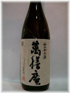万膳酒造 【萬膳庵】 (まんぜんあん) 1800ml 鹿児島県 芋焼酎 数量限定販売品 【RCP】