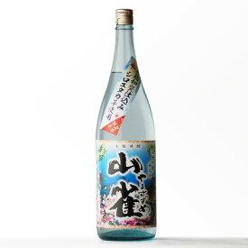 山雀 夏季限定 芋焼酎 すき酒造 25度 1800ml 瓶 【RCP】