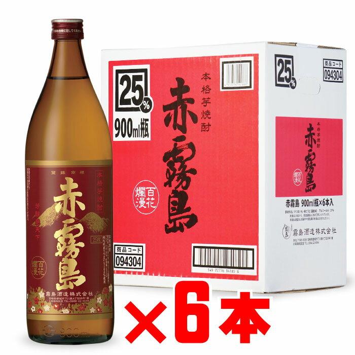 「送料無料」 赤霧島 芋焼酎 霧島酒造 25度 900ml瓶 6本セット 【RCP】