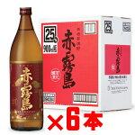 芋焼酎霧島酒造【赤霧島】900ml6本セット