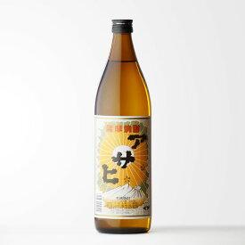 味わいと価格に大満足! 芋焼酎 日當山醸造 アサヒ 900ml