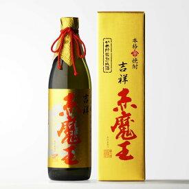 吉祥赤魔王 (きっしょうあかまおう) 27度900ml 櫻の郷醸造 宮崎県 焼酎 芋 お酒 酒 ギフト プレゼント 飲み比べ 内祝い 誕生日 男性 ホワイトデー お彼岸 就職祝