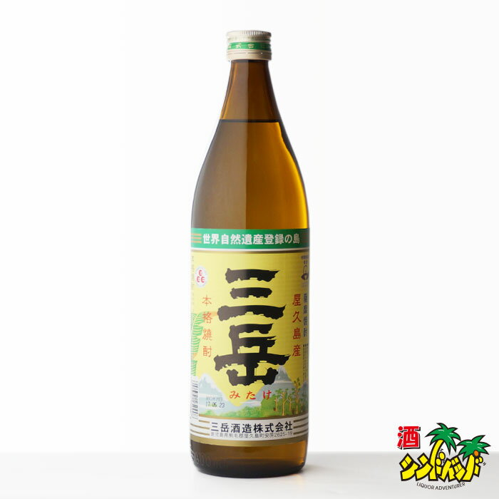 三岳 芋焼酎 三岳酒造 25度 900ml 瓶 【RCP】