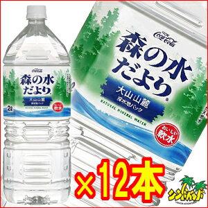 コカ・コーラ 【森の水だより・大山山麓】 2リットル×12本 【RCP】