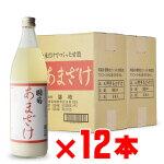 国菊甘酒12本セット