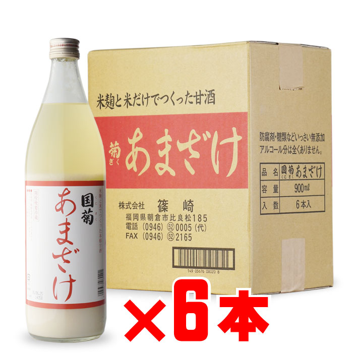 「国菊甘酒」 (くにぎく あまざけ) 900ml 【6本セット】 【福岡県】 (株)篠崎 【RCP】