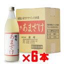 「国菊甘酒」 (くにぎく あまざけ) 900ml 6本セット 【福岡県】 (株)篠崎 【RCP】