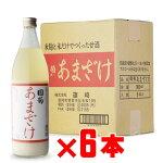 国菊甘酒6本セット