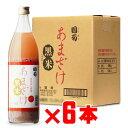 「国菊・黒米甘酒」 (くにぎく くろまいあまざけ) 900ml 【6本セット】【福岡県】 (株)篠崎 【RCP】