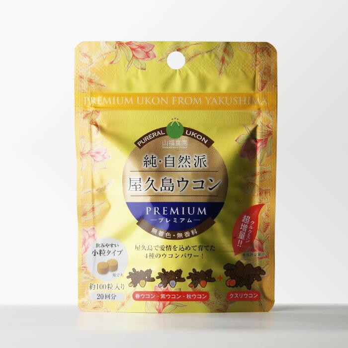 純・自然派 屋久島ウコンプレミアム【RCP】