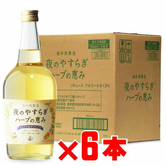 「送料無料」 養命酒製造株式会社 ハーブの恵み 13度700ml 6本セット リキュール 【RCP】
