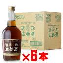 琥珀生姜酒 養命酒製造株式会社 14度 700ml 瓶 6本セット 地域別 送料無料 セット 焼酎 芋 お酒 酒 ギフト プレゼント…