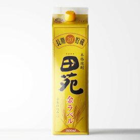 田苑酒造 田苑・金ラベル 長期貯蔵 20度1800mlパック 鹿児島県 麦焼酎