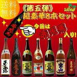 「第5弾」超豪華2万円最強8本セット「送料込」