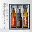 【送料込】 「赤霧島900」 +「赤魔王720」+「亀寿の明り900」 小瓶×3本セット 【RCP】