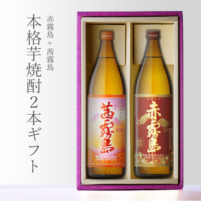 【送料込】 「赤霧島」+「茜霧島」 飲み比べ900ml×2本セット宮崎県 霧島酒造 【RCP】