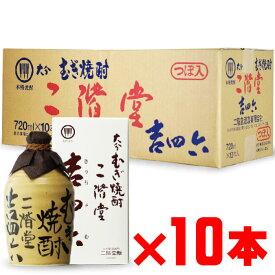 「地域別送料無料」 吉四六 二階堂酒造 麦焼酎 25度 720ml 壺 10本セット 【RCP】