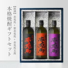 赤兎馬 + 紫赤兎馬 + 赤兎馬玉茜 25度 720ml 飲み比べ 合計3本セット 地域別 送料無料
