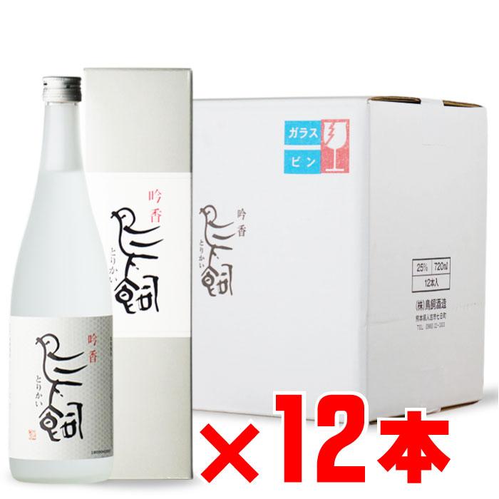 米焼酎 鳥飼酒造 「吟香 鳥飼」 【12本】セット 熊本県 【RCP】