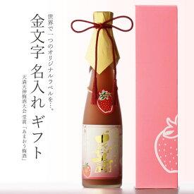 金文字 名入れ あまおうはじめました 苺梅酒 リキュール 篠崎株式会社 6度 500ml瓶 地域別 送料無料