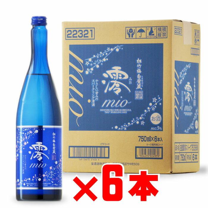 松竹梅 白壁蔵 澪 宝酒造 5度 750ml 6本セット 【RCP】