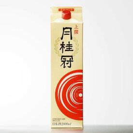 月桂冠 上撰 2000mlパック 日本酒 清酒