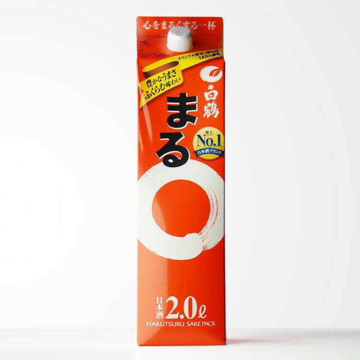 【白鶴・まる】 2000mlパック 日本酒 清酒 【RCP】