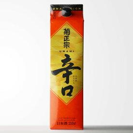 菊正宗・辛口 2000mlパック 日本酒 清酒