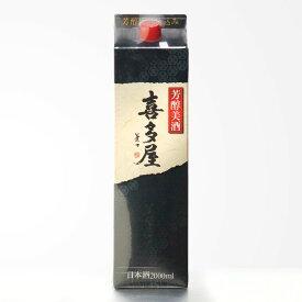 (株)喜多屋 喜多屋 芳醇美酒パック 2000ml 日本酒 清酒