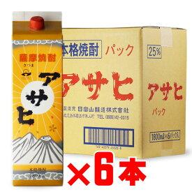 アサヒ 1800mlパック 6本セット 日當山醸造 芋焼酎 まとめ買いがお得!