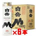 白岳1800mlパック「6本セット」 米焼酎 高橋酒造 【熊本県】【RCP】