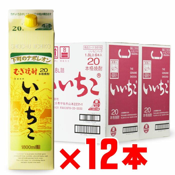 「送料無料」いいちこ 20度 1800mlパック 「12本セット」 大分県 麦焼酎 三和酒類 【RCP】