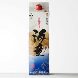 【鹿児島県】 濱田酒造 「海童」 (かいどう) 1800mlパック 焼酎ファンなら一度は飲んでおきたい逸品です 【RCP】 敬老の日