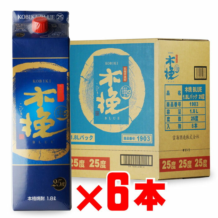 雲海酒造 木挽 BLUE(こびき ブルー) 25度1800mlパック 「6本セット」 宮崎県 芋焼酎 【RCP】