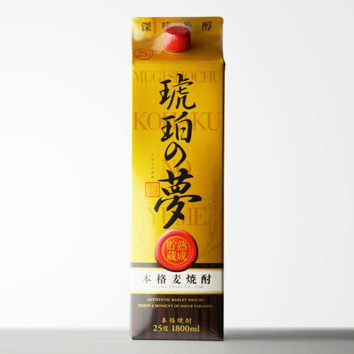 「琥珀の夢」 (こはくのゆめ) 25度1800mlパック 薩摩酒造 鹿児島県 麦焼酎【RCP】