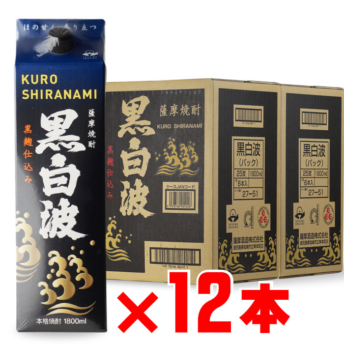 【まとめ買いがお得!】 薩摩酒造 「黒白波」 25度1800mlパック 【12本セット】 【RCP】