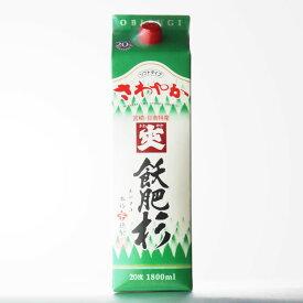 飫肥杉 芋焼酎 井上酒造 20度 1800mlパック 【RCP】 敬老の日