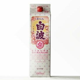 さくら白波 芋焼酎 薩摩酒造 25度 1800ml パック 【RCP】 敬老の日