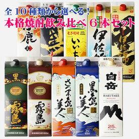【送料別】選べる焼酎 25度 1800mlパック 6本セット 【RCP】 敬老の日
