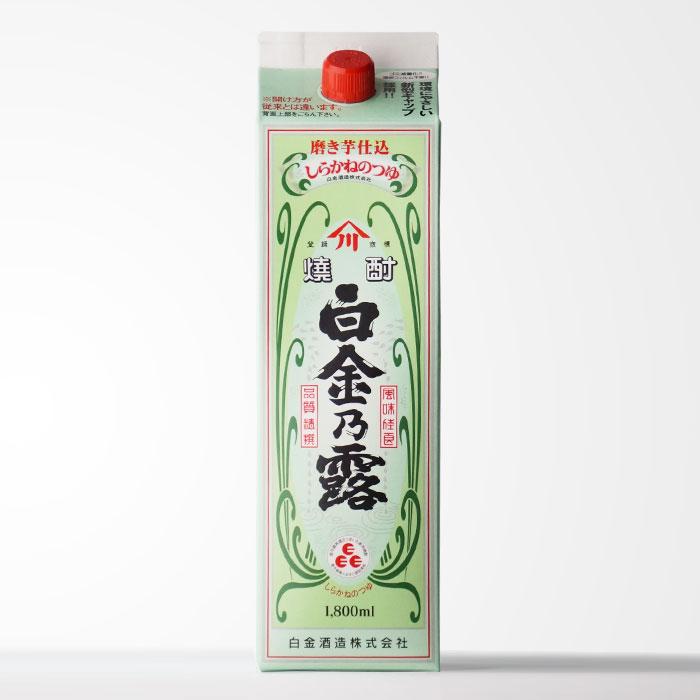 白金酒造 「白金乃露」 (しらかねのつゆ) 1800mlパック 鹿児島の焼酎蔵元の老舗 【RCP】