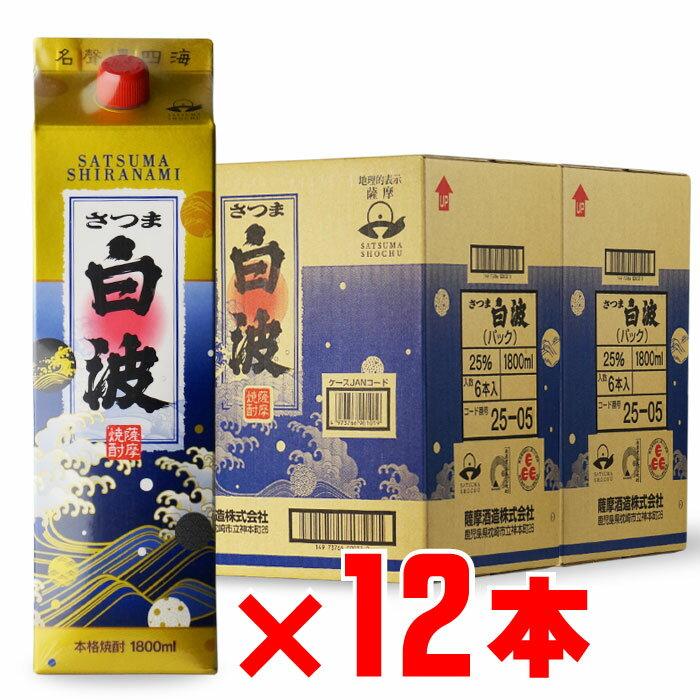 【送料無料】 薩摩酒造 「さつま白波」 (さつましらなみ) 【25度1800mlパック】 【12本セッ ト】 【RCP】