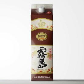 芋焼酎 霧島酒造 「白霧島」 (しろきりしま) 20度1800mlパック 芋焼酎本来の味わい! 【RCP】