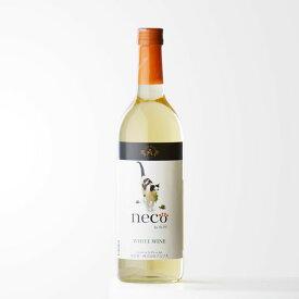 アルプスワイン neco ワイン白 720ml 白ワイン ネコワイン 猫ワイン ワイン ワイン お酒 酒 ギフト プレゼント 飲み比べ 内祝い 誕生日 男性 女性 宅飲み 家飲み 父の日 御中元
