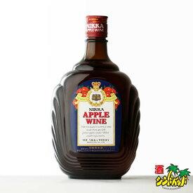 ニッカ アップルワイン 甘味果実酒 ニッカウヰスキー 22度 720ml ワイン お酒 酒 ギフト プレゼント 飲み比べ 内祝い 誕生日 男性 女性 宅飲み 家飲み 父の日 御中元