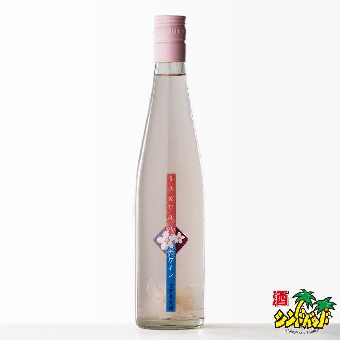 さくらのワイン 甘味果実酒 白百合醸造 6度 500ml 【RCP】